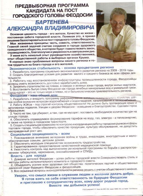 Программа Бартенева