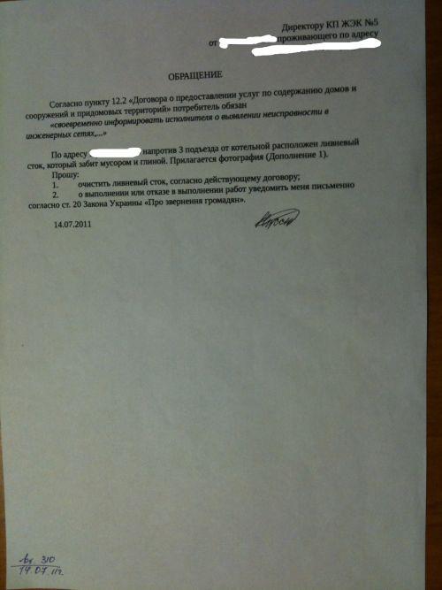 Обращение в КП ЖЭК-е директору Паниной Н.М.