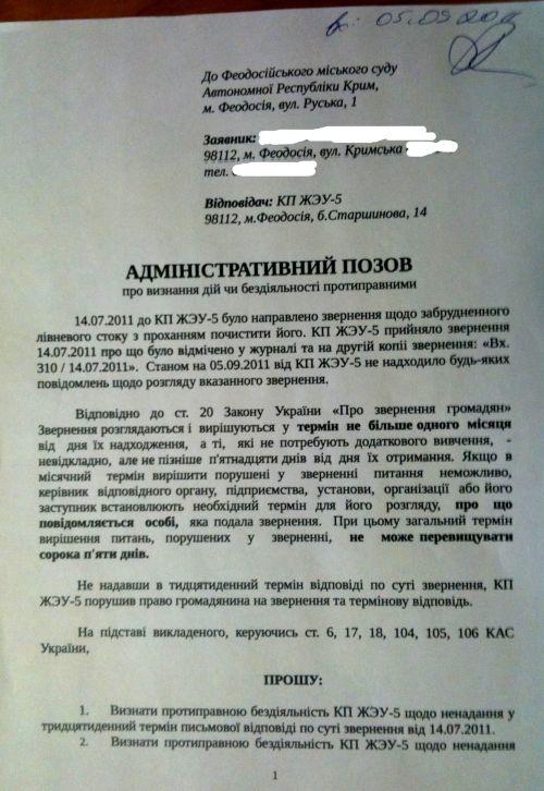 Иск к феодосийскому КП ЖЭК-5