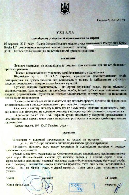Отказ Феодосийского городского суда