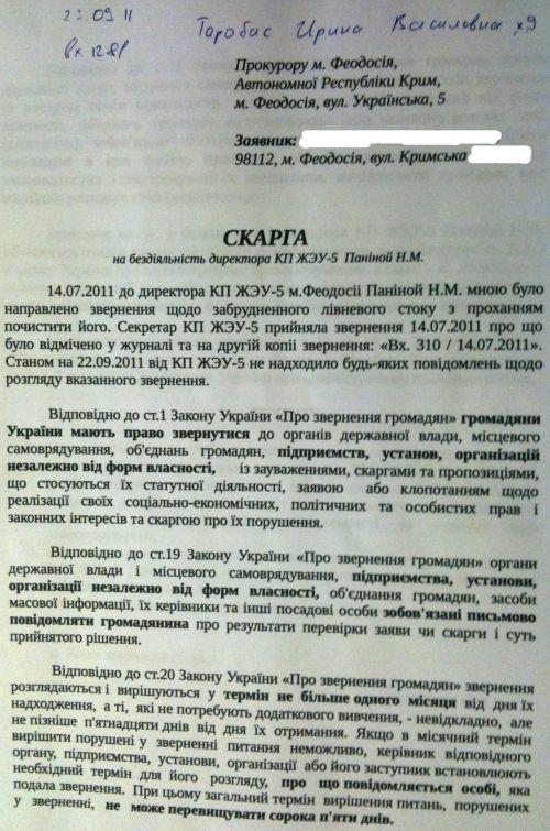 Жалоба на КП ЖЭК-5 в прокуратуру