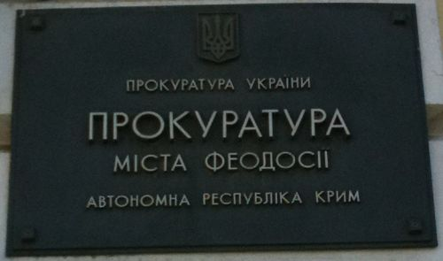 Феодосийская прокуратура