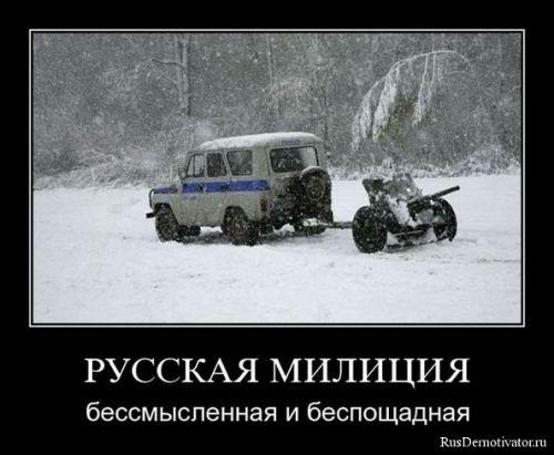 Феодосийская милиция