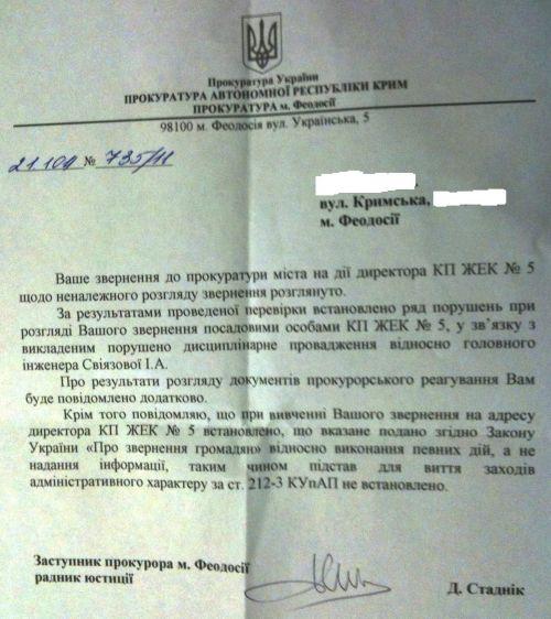 Ответ феодосийской прокуратуры