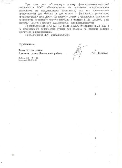 Проблемы Ленинского водоканала и бездействия крымских властей