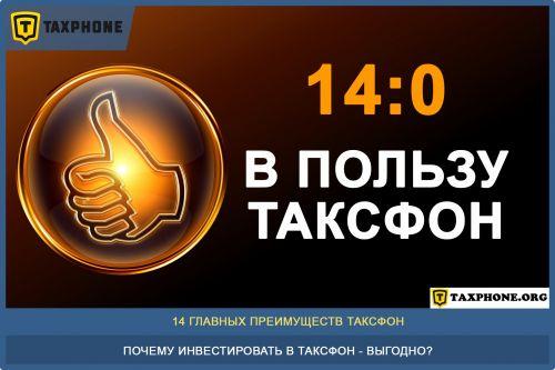 Франшиза Таксфон Taxphone mobile app